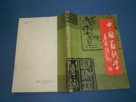 中国篆刻学--16开