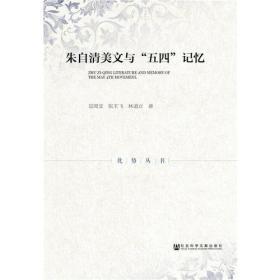 """朱自清美文与""""五四""""记忆"""