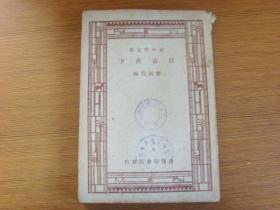 新中学文库--注音汉字【民国36年3月4版】