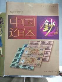 (正版现货~)中国连体钞 9787207085627