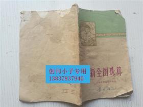新全图珠算 上海财政经济出版社 有现货