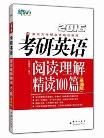 新东方·(2016)考研英语阅读理解精读100篇(基础版)