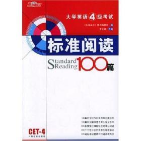 大学英语四级考试标准阅读100篇