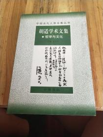 胡适学术文集.哲学与文化