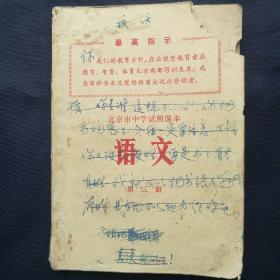 1968年 《北京市中学试用课本~语文(第三册)》   1969年湖北省教学试用 [柜9-5]