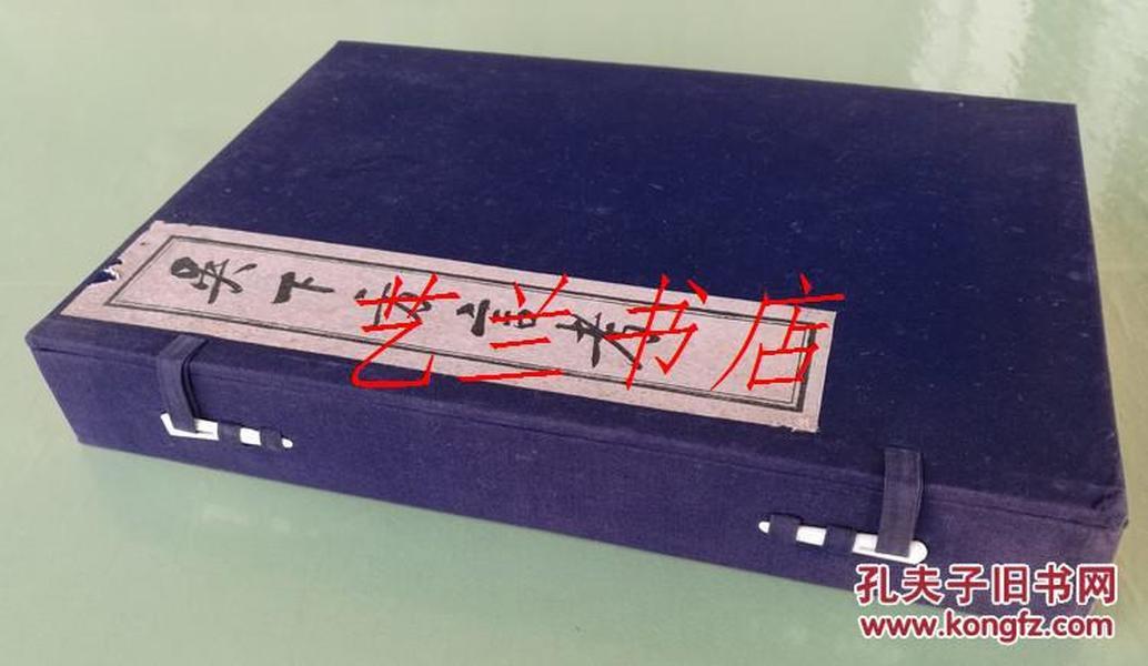 线装书:吴下方言考(大16开一函四册全)名人藏书