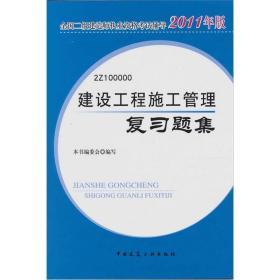 【正版二手】建设工程施工管理复习题集 (内容一致,印次、封面、