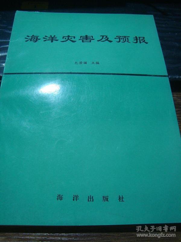 海洋灾害及预防  (1991年一版一印,仅印2千册)