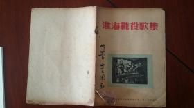 """红色收藏大开本1949年7月初版 >(封面木刻图案),手写""""34军文工团存"""""""