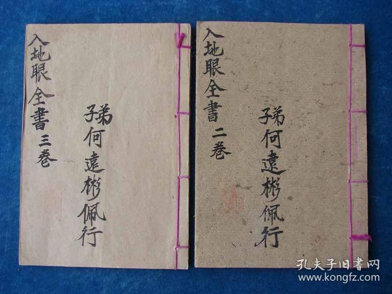 【老广西】 字迹非常漂亮的·手抄风水书.入地眼全书二本