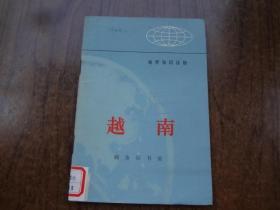地理知识读物:越南