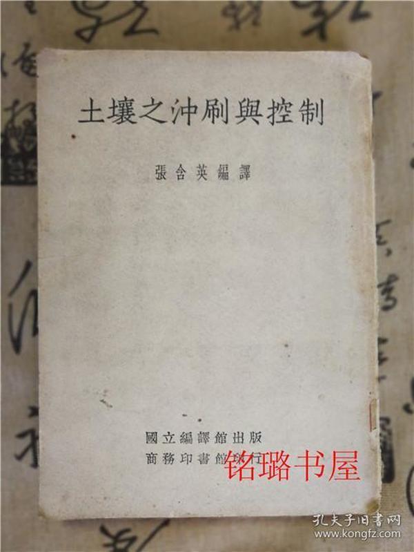 土壤之冲刷与控制(民国37年再版)馆藏