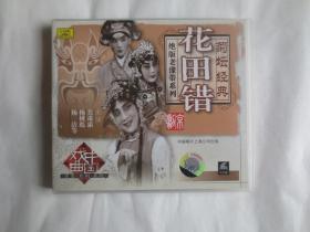 京剧《花田错》VCD