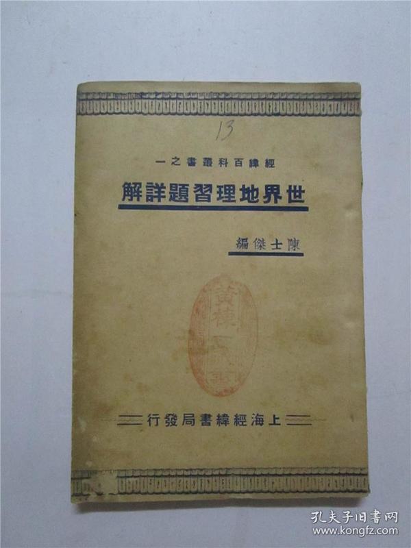 民国版 经纬百科丛书之一《世界地理习题详解》