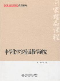 国家精品课程系列教材:中学化学实验及教学研究