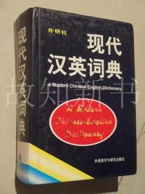 现代汉英词典  (正版现货)