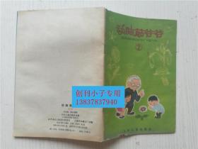 动脑筋爷爷(2)陈永镇画  少年儿童出版社