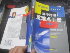 高中物理重难点手册 (试验修订本.必修加选修)(供高三年级用)