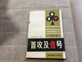 桥牌丛书:首功及信号 一版一印