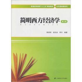 """普通高等教育""""十二五""""规划教材:简明西方经济学"""