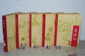 鹿鼎记(五册全)宝文堂书店1985年北京1版广西1印【正版】
