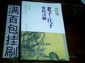 南怀瑾·老子·庄子参校详解/[春秋] 李耳