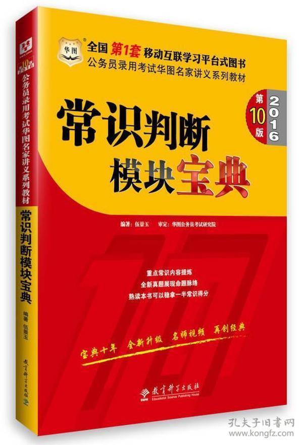 华图·2016公务员录用考试华图名家讲义系列教材:常识判断模块宝典(第10版)