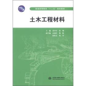 """孔夫子旧书网--普通高等教育""""十二五""""规划教材?#21644;?#26408;工程材料"""