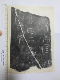 我国最早的墓志--秦葬瓦铭 原拓片 8 枚
