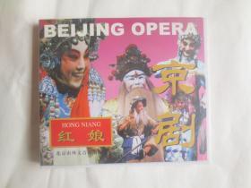 京剧《红娘》VCD 两盒不同