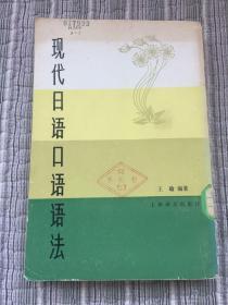 现代日语口语语法、竖版
