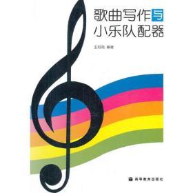 9787040056808歌曲写作与小乐队配器