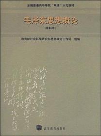 毛泽东思想概论:(本科本)/全国普通高等学校两课示范教材