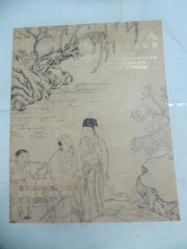 泰和嘉成2018年春季艺术品拍卖会—古籍文献、金石碑版 拍卖图录 16开平装厚本