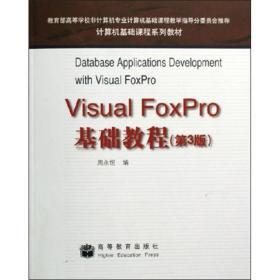 VisualFoxPro基础教程(第3版)