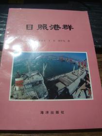 日照港群  (1996年一版一印,仅印1千册)