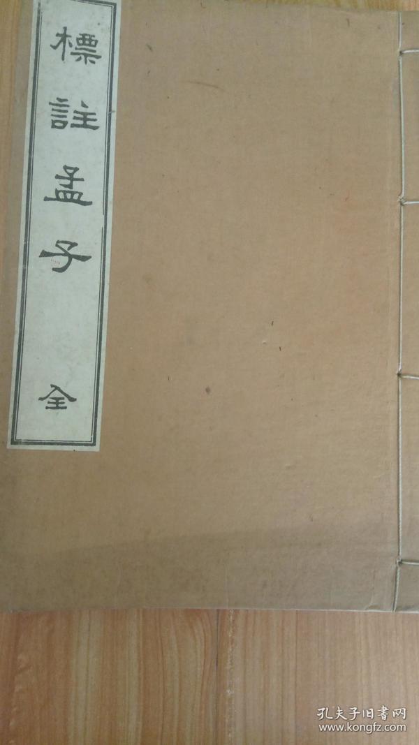 标注孟子 全(和刻本)大正九年(1920年)线装精品