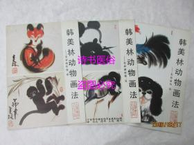 韩美林动物画法:怎样画熊猫、马+怎样画鸡、狗+怎样画狐狸、猴 3册合售