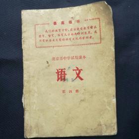1968年《北京市中学试用课本~语文(第四册)》  1969年湖北省教学试用 [柜9-5]
