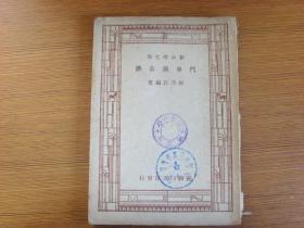 新中学文库------《汽车与公路》【民国36年2月再版】