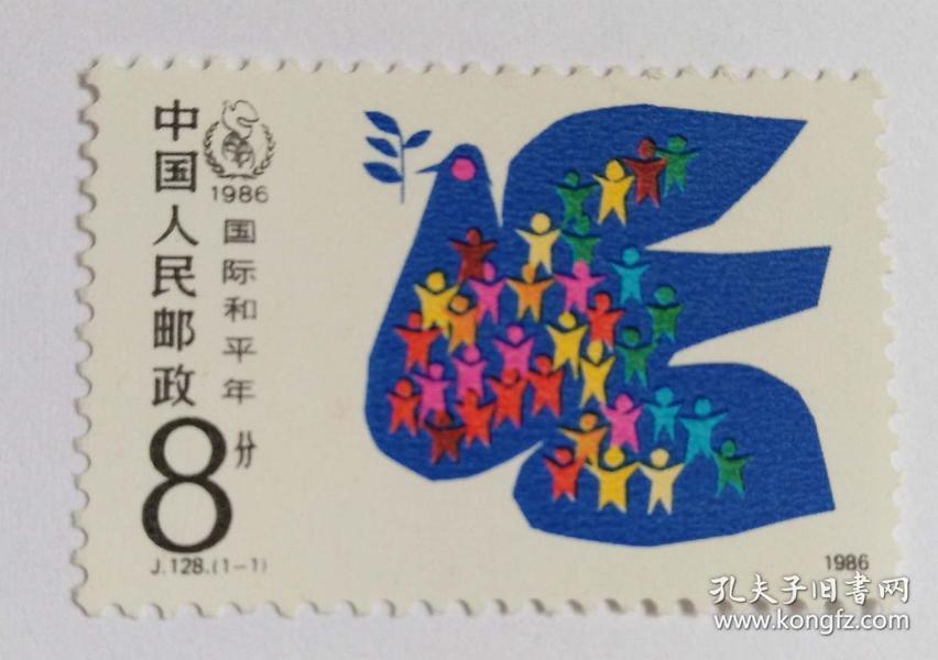 J128 国际和平年