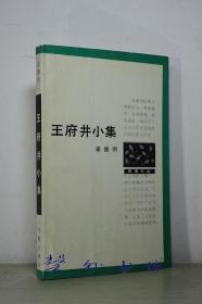 王府井小集(姜德明著)作家出版社 四季文丛