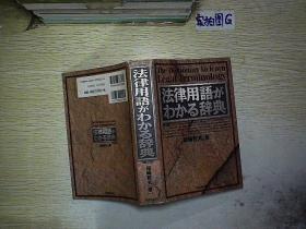法律用语辞典 (日文原版)