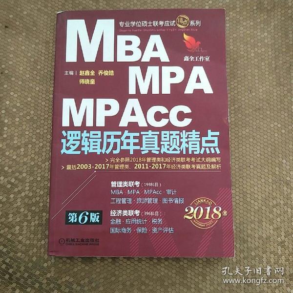2018机工版精点教材 MBA、MPA、MPAcc联考与经济类联考 逻辑历年真题精点 第6版