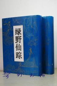绿野仙踪(精装两册全)李百川著 绣像50幅 华艺出版社1993年影印版