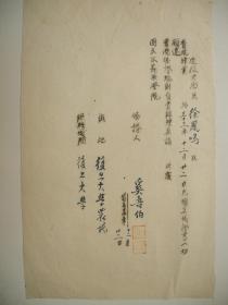【民国资料】国立江苏医学院学生徐凤鸣的保人奚寿伯的《保证书(1)》