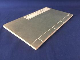 线装本《奥簃朝鲜三种》一册全,大开本小板心.含朝鲜世表、载记僃编、乐府,品好 600