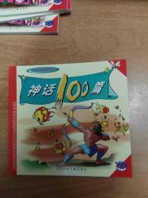 神话100篇(儿童启蒙益智丛书)(彩图注音版)