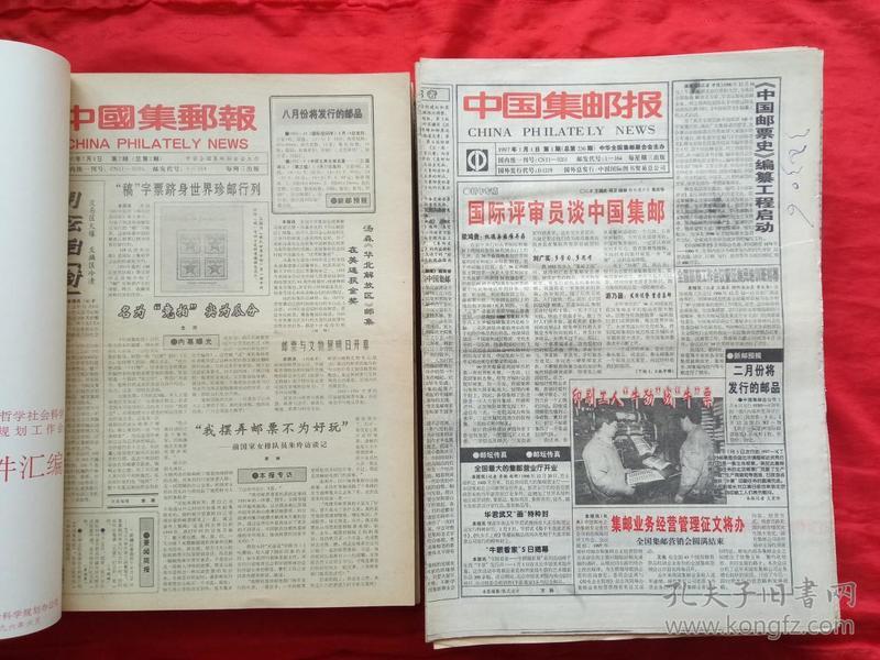 中国集邮报1992年-2001年(总第2期-总第647期)中间有缺的见描述