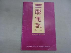 三联通讯 1980年(第3期)